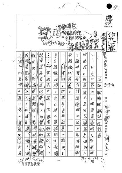 W6305林宇軒(1).jpg