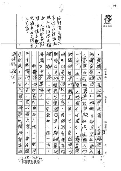 W6305林宇軒 (4).jpg