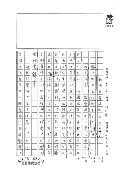 WG303楊舒婷 (2).jpg