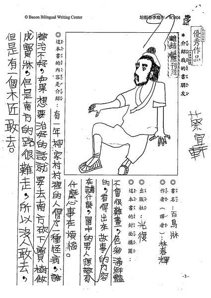 100W3404蔡宜軒 (1).jpg