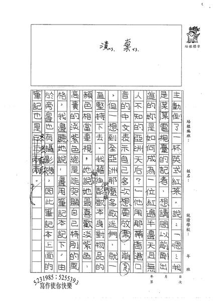99W5307鍾宛臻 (2).jpg