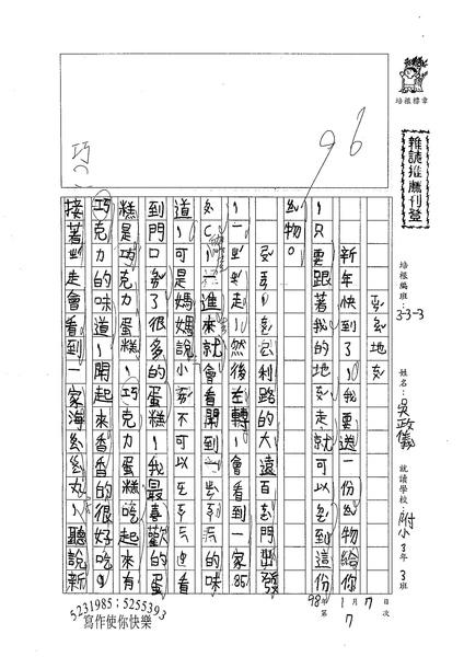 W3305 吳政儀 (1).jpg