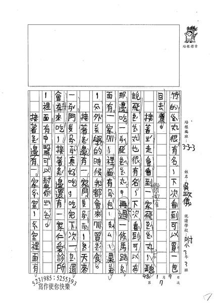 W3305 吳政儀 (2).jpg