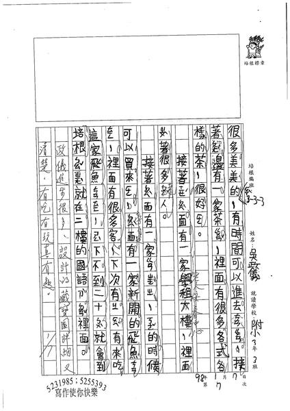 W3305 吳政儀 (3).jpg