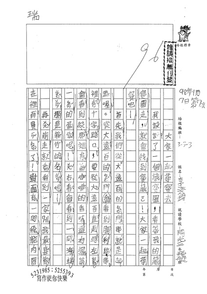W3305 李泳錡 (1).jpg