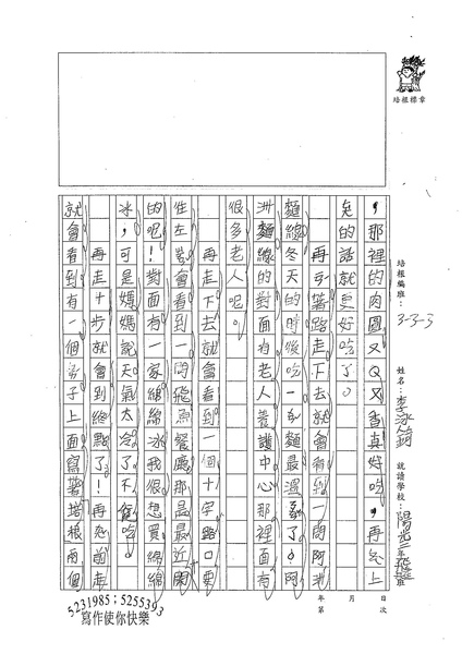 W3305 李泳錡 (2).jpg