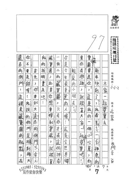 W3305 傅品棻 (1).jpg