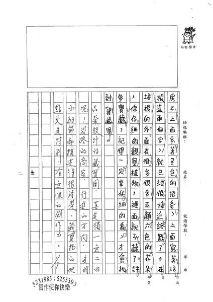 W3305 傅品棻 (4).jpg