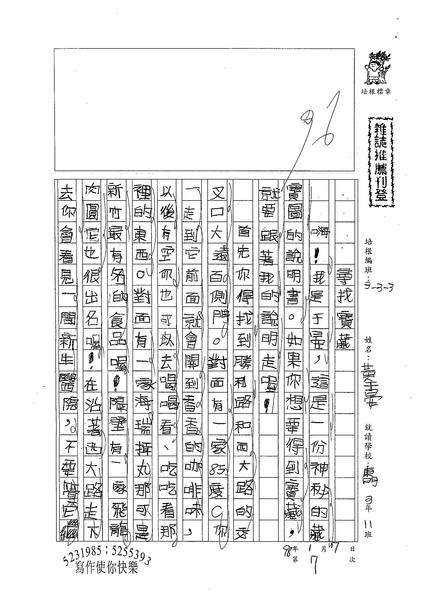 W3305 黃于晏 (1).jpg