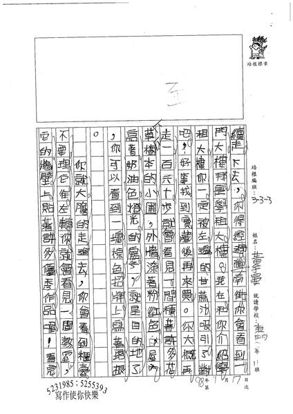 W3305 黃于晏 (2).jpg