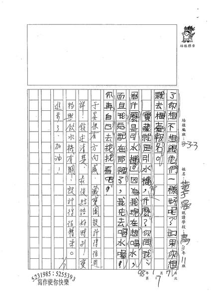 W3305 黃于晏 (3).jpg