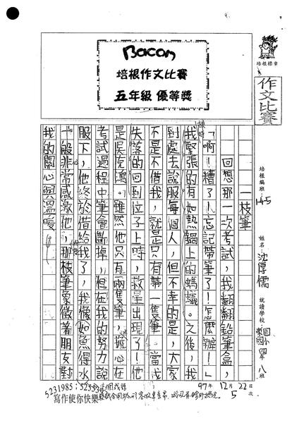 W5305 沈厚儒 (1).jpg