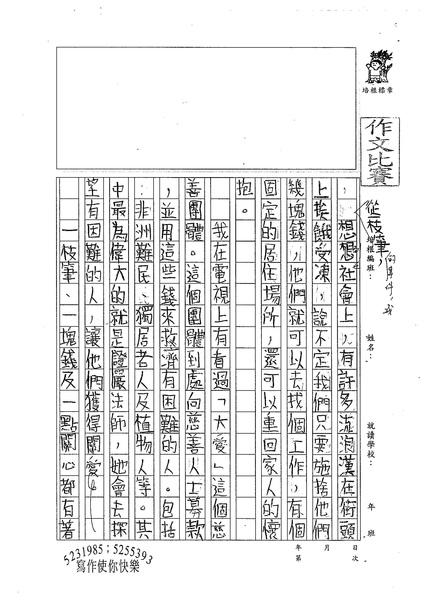 W5305 沈厚儒 (2).jpg