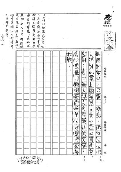 W5305 沈厚儒 (3).jpg