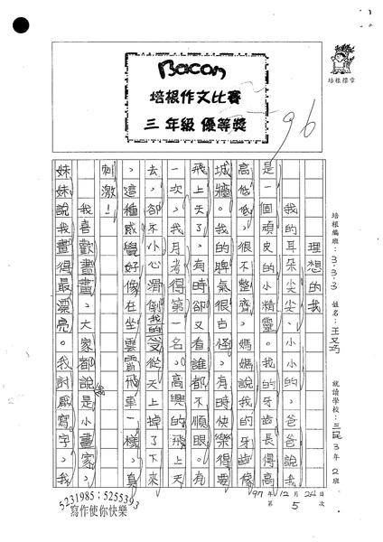 W3305王又巧(1).jpg