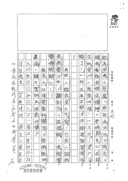 W3305王又巧 (2).jpg