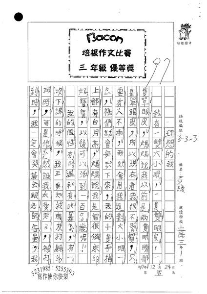W3305王芷綾(1).jpg