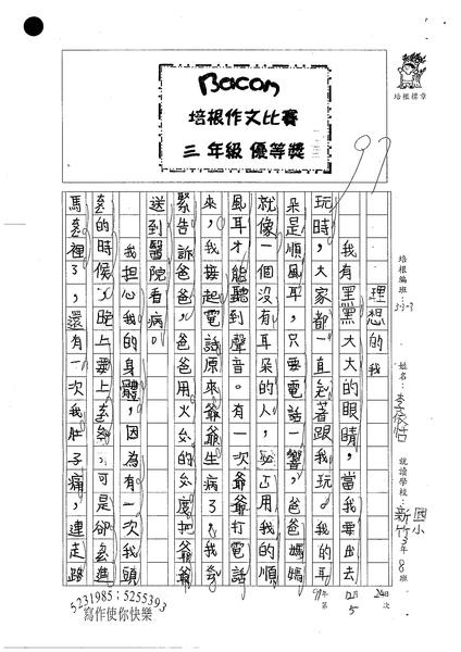 W3305李依恬(1).jpg