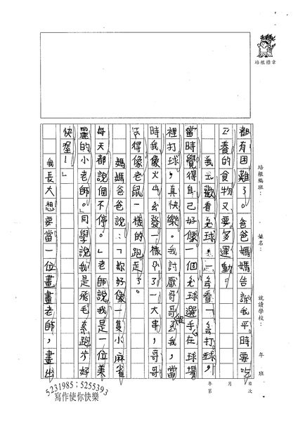 W3305李依恬 (2).jpg