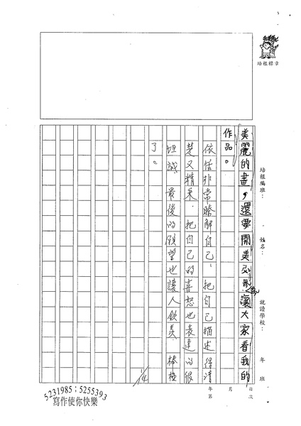 W3305李依恬 (3).jpg