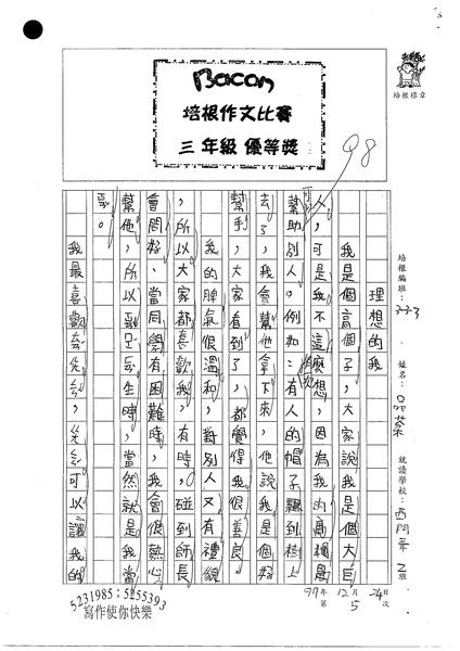 W3305傅品棻(1).jpg