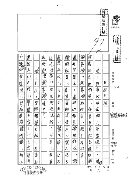 W4307施敏媛(1).jpg