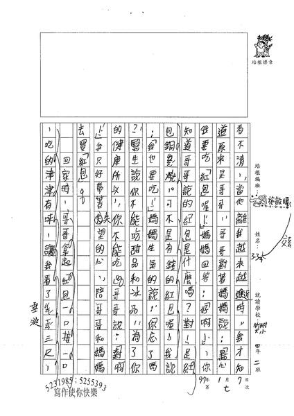 W4307施敏媛 (2).jpg