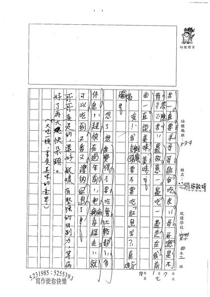 W4307施敏媛 (3).jpg
