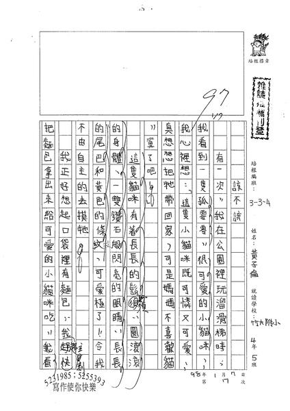 W4307黃子倫(1).jpg