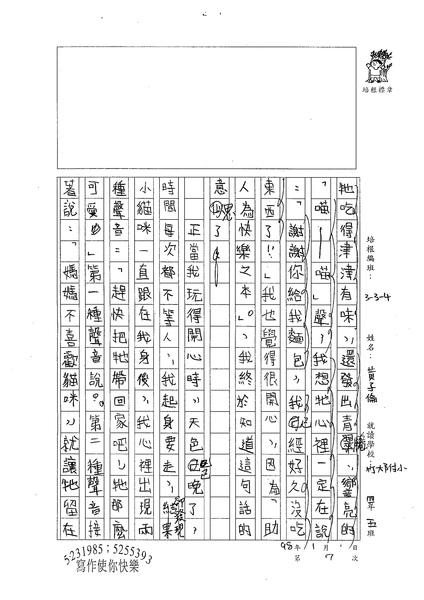 W4307黃子倫 (2).jpg
