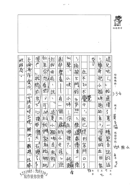 W4307黃子倫 (3).jpg