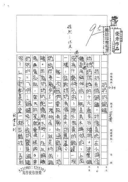 6-3-4 江宜潔 (1).jpg