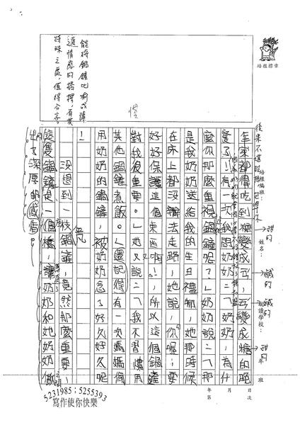 6-3-4 江宜潔 (2).jpg