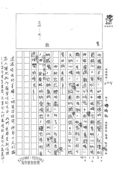 6-3-4 鍾時兆 (2).jpg