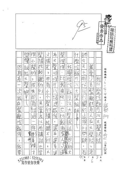 6-4-5 張毓珊 (1).jpg