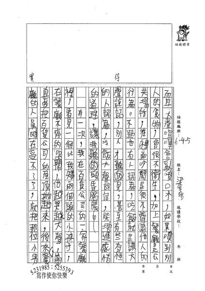 6-4-5 梁至皓 (2).jpg