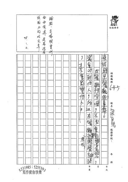 6-4-5 梁至皓 (3).jpg