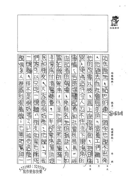 W5305 張效瑄 (2).jpg