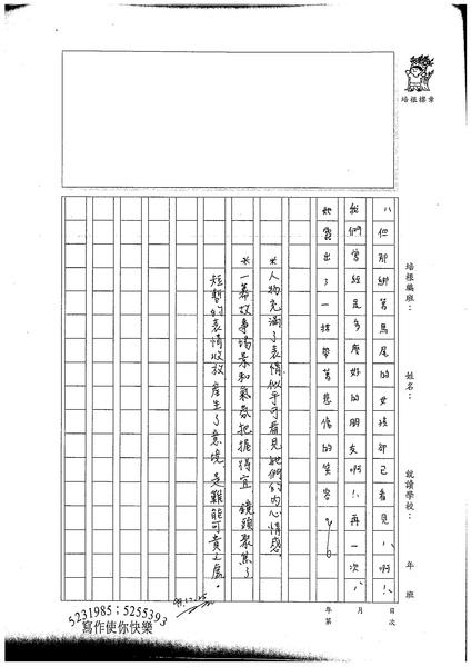 99WG302楊立渝 (3).jpg