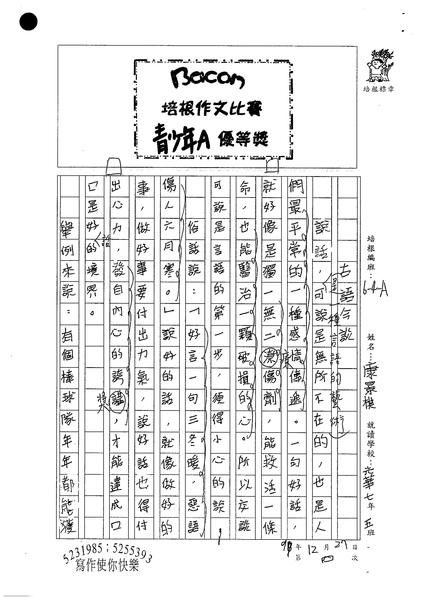 WA305康景棋(1).jpg