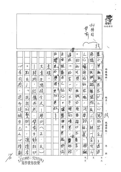 WA305康景棋 (4).jpg