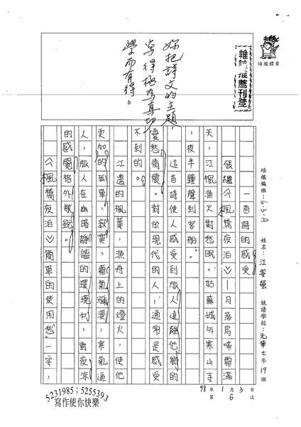 WA306江姿螢(1).jpg