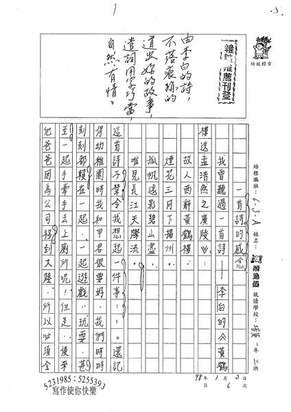 WA306麥佩琦(1).jpg