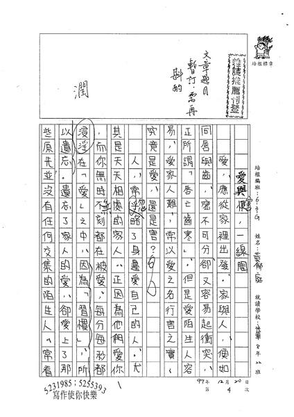WG304黃郁庭(1).jpg