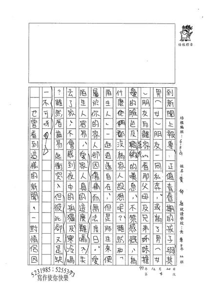 WG304黃郁庭 (2).jpg