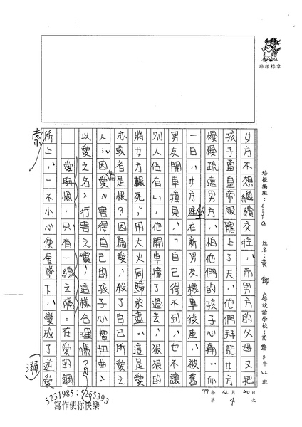 WG304黃郁庭 (3).jpg