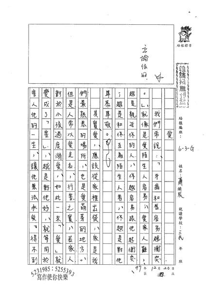 WG304蕭羽辰(1).jpg
