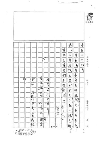 WG304蕭羽辰 (3).jpg