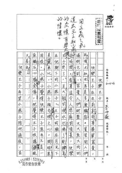 WG306李仲薇(1).jpg