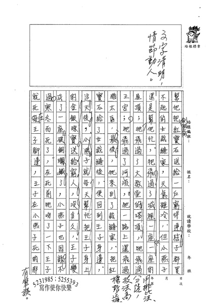 WG306李仲薇 (2).jpg
